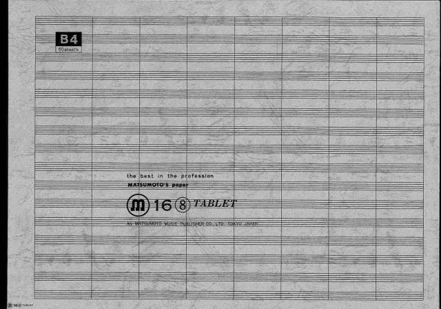 音楽帳 タブレット B4判 16(8)(グレー)50枚横のり【ネコポス不可・宅配便のみ可】