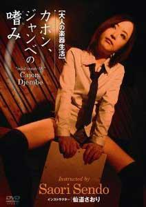 DVD135 大人の楽器生活 カホン・ジャンベの嗜み【ネコポス不可・宅配便のみ可】