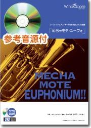 めちゃモテ・ユーフォ 虹の彼方に CD付【楽譜】