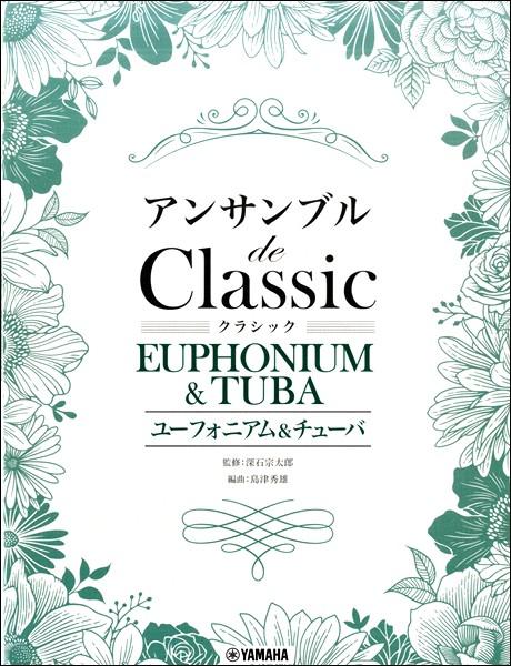 ユーフォニアム&チューバ アンサンブル de クラシック【楽譜】【ネコポスを選択の場合送料無料】
