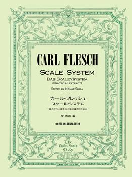 カール・フレッシュ スケール・システム /ヴァイオリン【楽譜】【ネコポスを選択の場合送料無料】