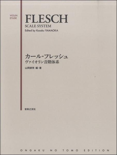 カール・フレッシュ ヴァイオリン音階体系【楽譜】【ネコポスを選択の場合送料無料】