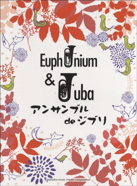 ユーフォニアム・チューバ アンサンブル de ジブリ【楽譜】【ネコポスを選択の場合送料無料】