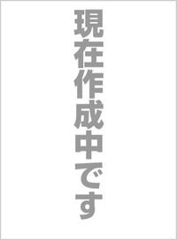 乙女の本棚 葉桜と魔笛