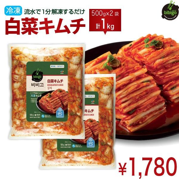 【冷凍】【送料無料】冷凍白菜キムチ500g 2箱セット 長期保存可能 長持ち 大容量 匂わない〔クール便〕