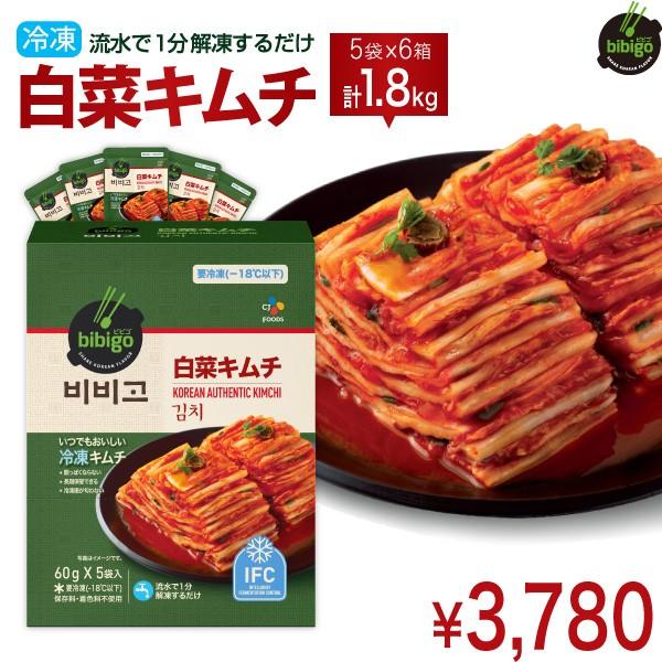 【冷凍】【送料無料】冷凍白菜キムチ60g 6箱(30袋) 長期保存可能 小分け 長持ち 匂わない〔クール便〕