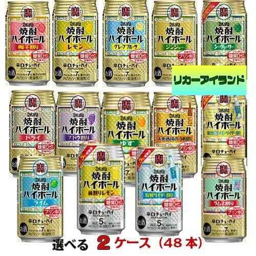 宝 焼酎 ハイボール 350ml 缶 選べる 2ケース 48本 TaKaRa タカラ チューハイ 宝酒造