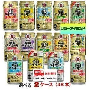 送料無料 宝 焼酎 ハイボール 350ml 缶 選べる 2ケース 48本 TaKaRa タカラ チューハイ 宝酒造 (佐川急便限定)