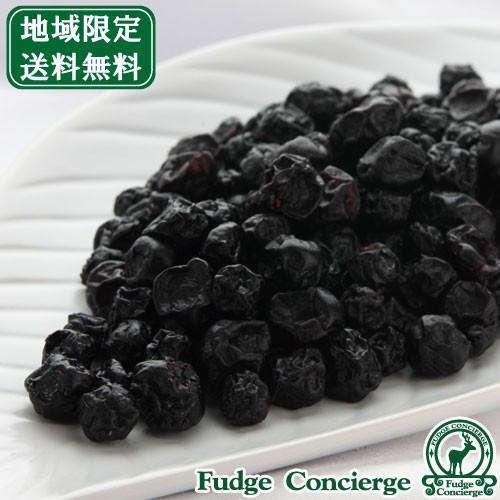 【地域別送料無料】ブルーベリードライフルーツ 1kg ブルーベリー粒の大きいカルチベート種 便利なチャック付き包装 【ドライフルーツ】