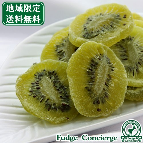 【地域別送料無料】キウイフルーツドライフルーツ 1kg 便利なチャック付き包装 【ドライフルーツ】【業務用】