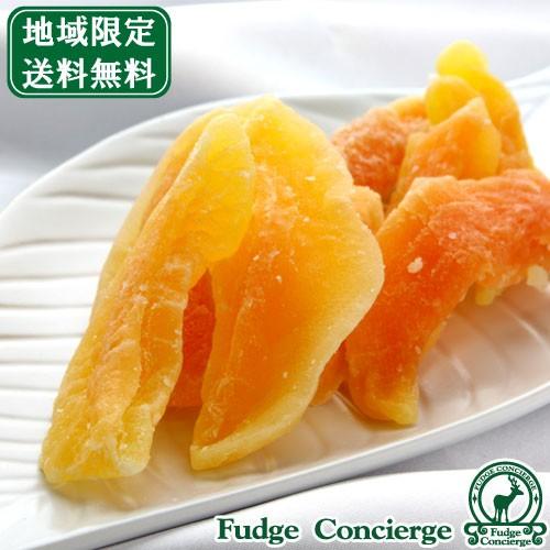 【地域別送料無料】メロンドライフルーツ 1kg 便利なチャック付き包装 【ドライフルーツ】【業務用】