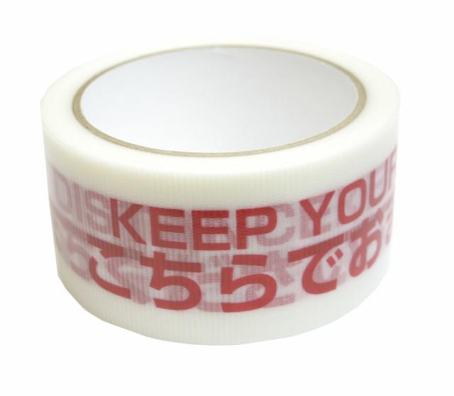 ソーシャルディスタンス用養生テープ 50mm×25m 約144枚分「こちらでおまちください」印刷入り シール フロア誘導 3巻セット