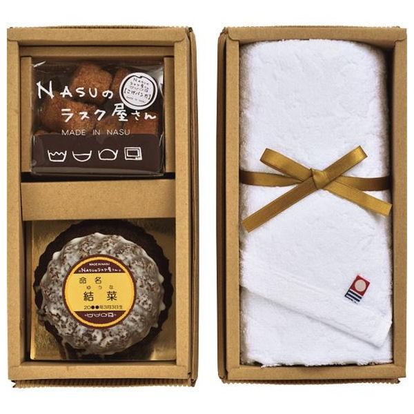 【内祝い おしゃれ お菓子 ギフト・1個から名入れ可】NASUのラスク屋さん 焼き菓子 今治タオル詰合せ(お名入れ) S-25T<納期約10〜