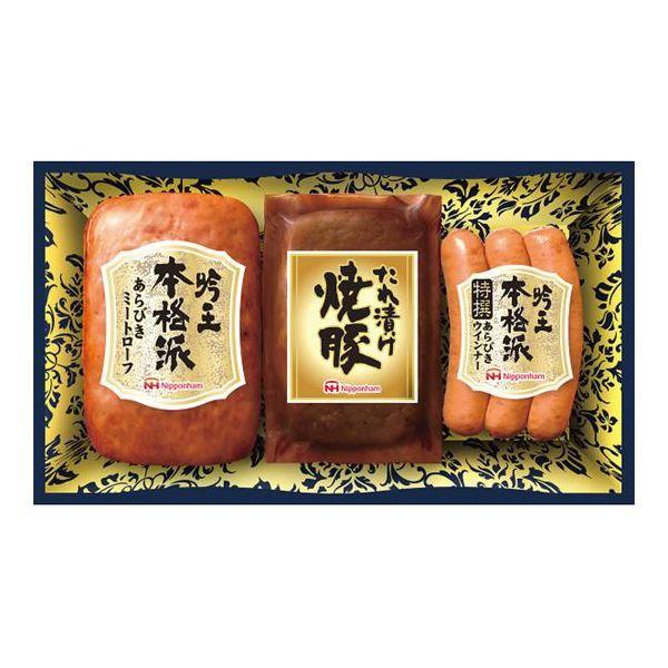 【内祝い 食品 ギフト ハム メーカー直送 送料無料】日本ハム 本格派吟王3本セット FS-25【代引き後払い不可 お返し 出産内祝い 出産祝