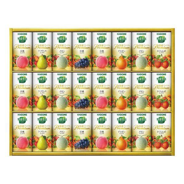 【内祝い ジュース】カゴメ 野菜生活ギフト 国産プレミアム(24本) YP-50R<※【お返し 出産内祝い 出産祝い ギフト 結婚内祝い 結