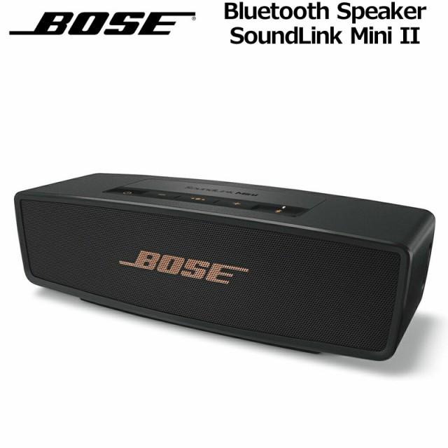 Bose ボーズ SoundLink Mini II ワイヤレススピーカー Bluetooth接続 749485-1710【新品】 サウンドリンク ミニ ブルートゥース 接続 %of