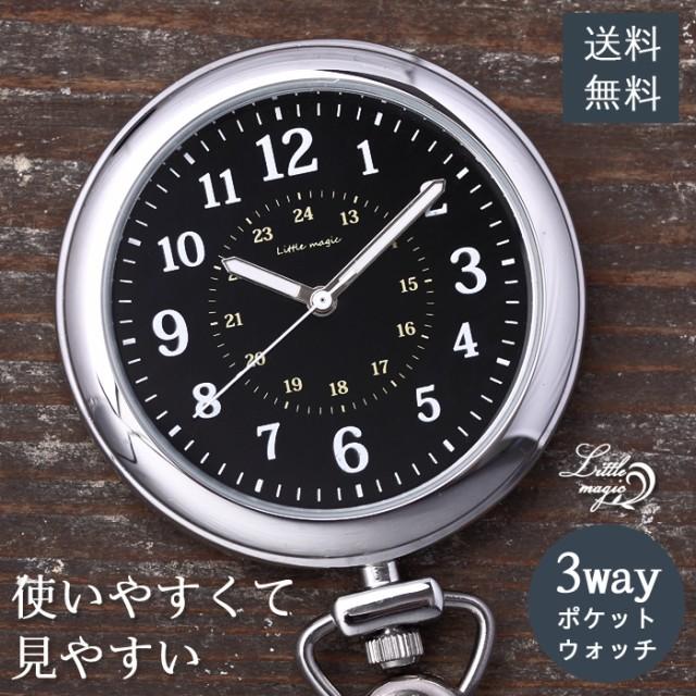 【デザインと使い勝手にこだわった懐中時計】【3気圧防水】ミリタリー 3WAY シンプル ポケットウォッチ 懐中時計 ナースウォッチ おすす
