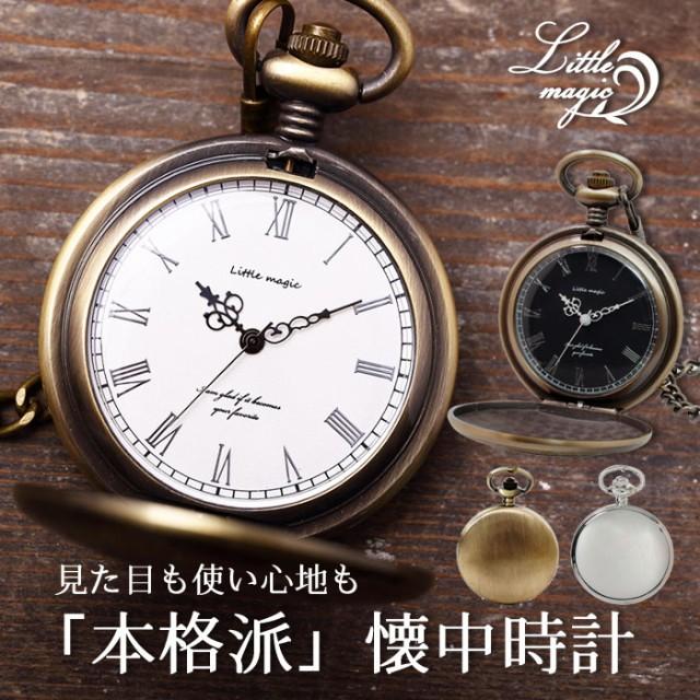 極限までシンプル アンティーク 懐中時計 高耐久性 高級感のある文字盤 日本製ムーブメント 立体文字盤 おしゃれ シンプル 懐中時計 時計