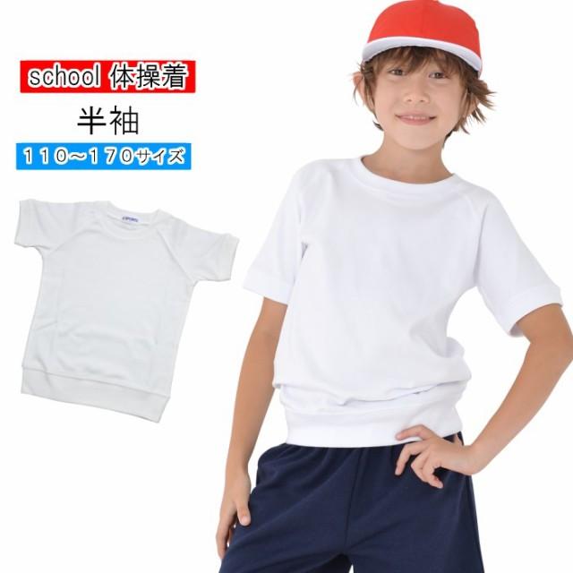 【半袖】体育服 体操着 白 体操服 小学生 制服 通販 学生服 半袖 シャツ 運動着 通学用 小学生 学校用 通販 安い 小学生用 学校用 半袖体