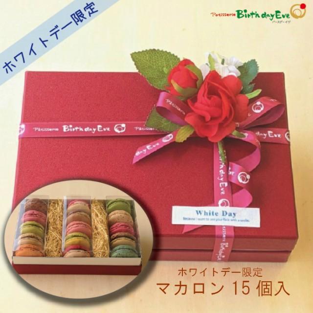 【ホワイトデー限定】マカロン 15個入 ギフト バースデーイヴ 北海道 お菓子 スイーツ 冷凍配送 お祝い お返し 誕生日 プレゼ