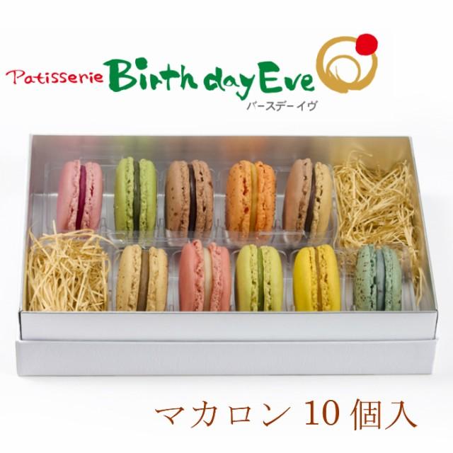 マカロン 10個入 ギフト バースデーイヴ 北海道 お菓子 スイーツ 冷凍配送 お祝い お返し 誕生日 プレゼント