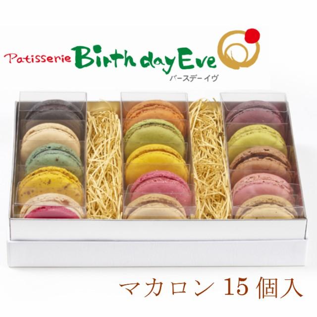 マカロン 15個入 ギフト バースデーイヴ 北海道 お菓子 スイーツ 冷凍配送 お祝い お返し 誕生日 プレゼント