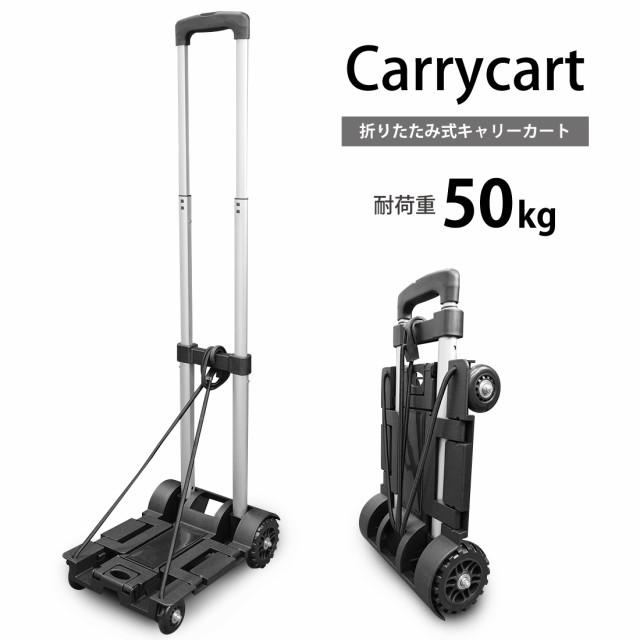 キャリーカート 折りたたみ式 超コンパクト 静音 軽量 ハンドキャリー 折り畳み 滑り止め 大型タイヤ 耐荷重50kg 固定ロープ付き 運動会