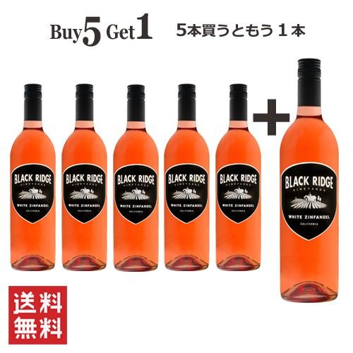 ワインセット ロゼ 甘口 送料無料 5本買うともう1本付いてくる おまとめ買い割引 BUY5GET1 ブラック リッジ ホワイト ジンファンデル カ