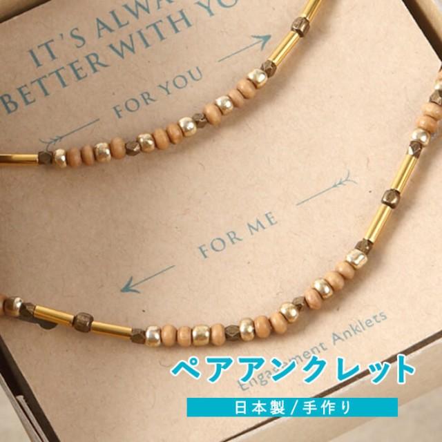 アクセサリー アンクレット ペア つけっぱなし 日本製 2点セット ゴールド ブラウン ウッド la siesta