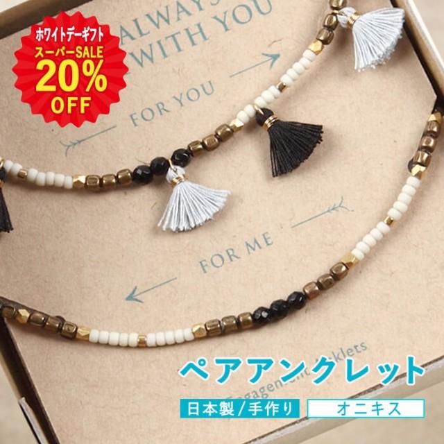 アクセサリー アンクレット ペア つけっぱなし 日本製 2点セット ゴールド オニキス la siesta