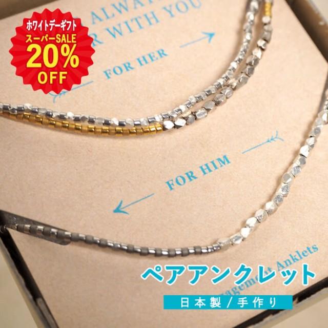 アクセサリー アンクレット ペア つけっぱなし 日本製 2点セット ゴールド シルバー ブラウン カレンシルバー la siesta