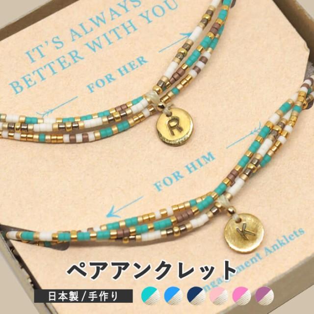 アクセサリー アンクレット ペア お揃い おそろい つけっぱなし イニシャル 日本製 2点セット ゴールド ブルー ピンク 6色 3連 ギフト包