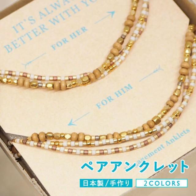 アクセサリー アンクレット ペア つけっぱなし イニシャル 日本製 2点セット ゴールド ホワイト ブラウン ウッド la siesta