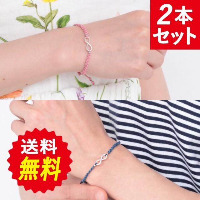 【つけっぱなしOK】 送料無料 ブレスレット ブランド おしゃれ ペア 日本製 2点セット インフィニティ SV925 真鍮 シルバー ピンク ブル