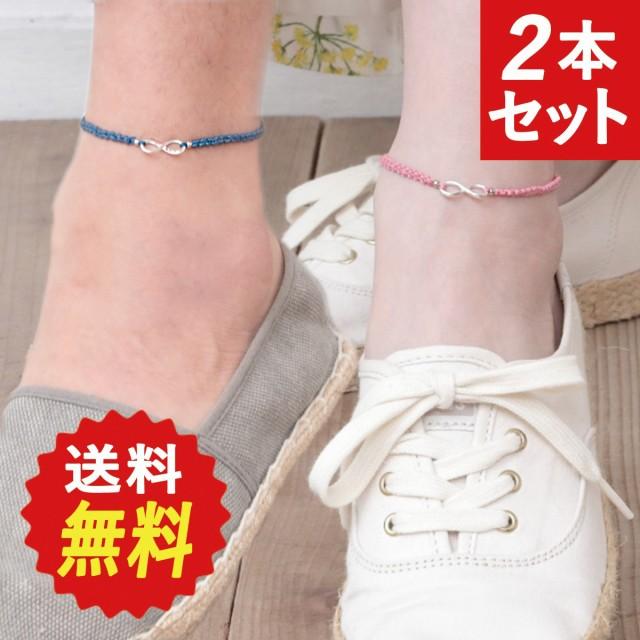 アクセサリー アンクレット ペア つけっぱなし 日本製 2点セット シルバー 4色 インフィニティ la siesta