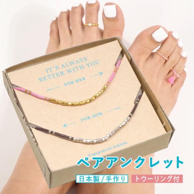 アクセサリー アンクレット ペア つけっぱなし ピンキーリング セット 日本製 1号 2号 シルバー ゴールド ピンク グレー la siesta