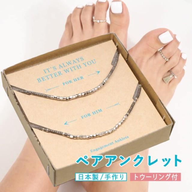 アクセサリー アンクレット ペア つけっぱなし ピンキーリング セット 日本製 1号 2号 シルバー グレー la siesta