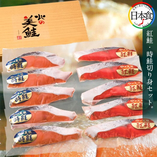 紅鮭・時鮭切身セット 1切真空[S-06]80g1切真空×各5入 サケ 北海道