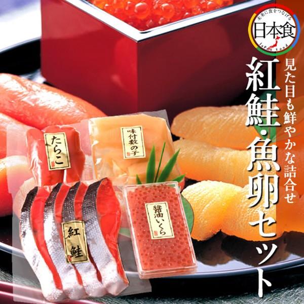 紅鮭・魚卵詰め合わせ[R-03]紅鮭4切、たらこ、いくら醤油漬、数の子 北海道魚卵セット