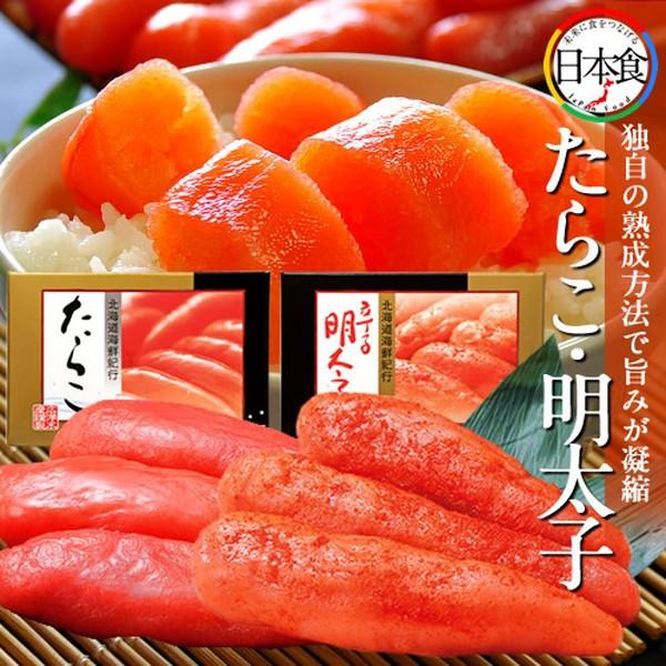 たらこ・明太子詰め合せ[R-06]たらこ250g、明太子250g 北海道魚卵