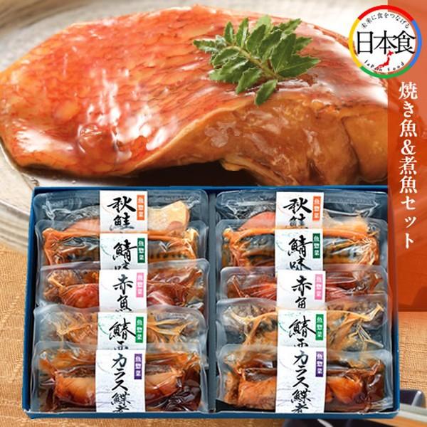 焼き魚&煮魚セット[G-01]さわら西京焼、さば味噌漬、赤魚煮付、秋鮭塩焼、カラスかれい煮付 北海道魚セット