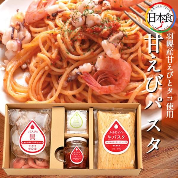 甘えびのパスタセット[G-08]アマエビ もちもち食感 北海道 お土産