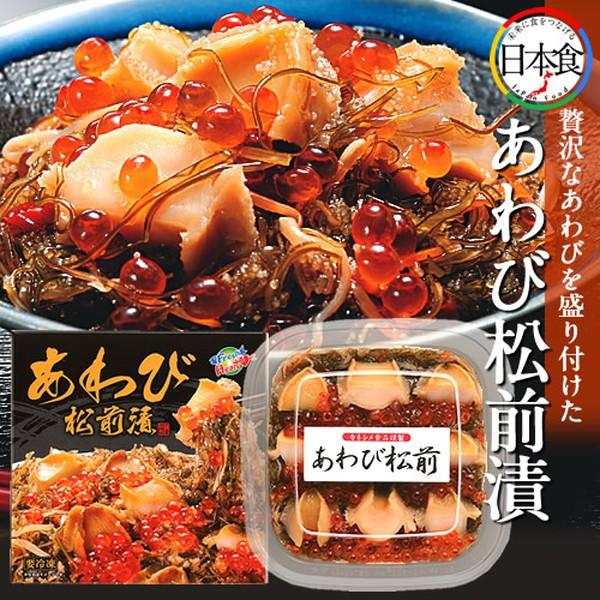 あわび松前漬松前漬[G-12]あわび、いくら、数の子、するめいか 北海道珍味