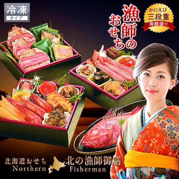 おせち料理 早割 予約 2020 おせち 北海道 北の漁師膳 三段重 (きんき姿煮) お節 海鮮おせち [3人前] かに えび いくら 数の子 送料無料