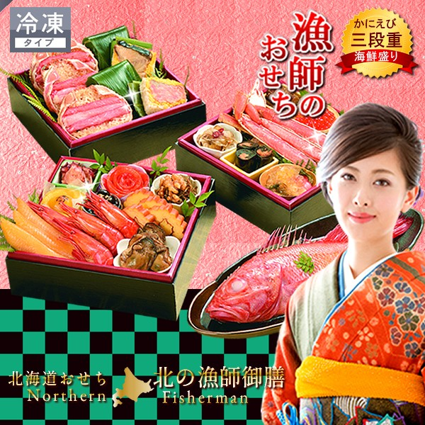 送料無料 おせち料理 早割 予約 2020 おせち 北海道 北の漁師膳 三段重 (きんき姿煮) お節 海鮮おせち [3人前] かに えび いくら 数の子
