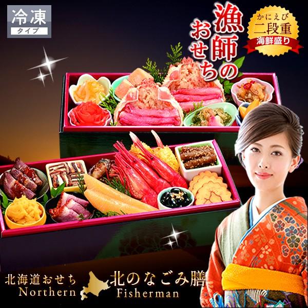 おせち料理 早割 予約 2020 おせち 北海道 北の和膳 二段重 [15品 2-3人前] お節 海鮮おせち かにおこわ いくら 送料無料