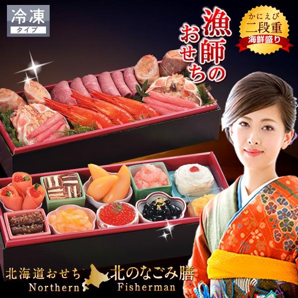 早割 おせち料理 予約 2020 おせち 北海道 北の和膳 二段重 [15品 2-3人前] お節 海鮮おせち かにおこわ いくら 送料無料