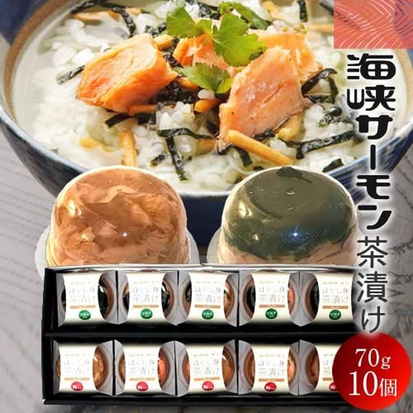 海峡サーモン ほぐし身 茶漬け 10個セット 青森県産 津軽海峡養殖 極上サーモン お茶漬け ギフト