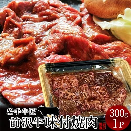 牛肉 前沢牛 味付け 焼肉[300g]バーベキュー用 岩手県産 黒毛和牛 牧場直営店直送