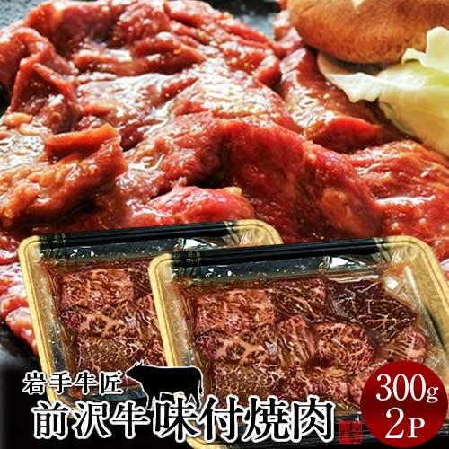 牛肉 前沢牛 味付け 焼肉[300g]×2個 バーベキュー用 岩手県産 黒毛和牛 牧場直営店直送